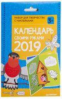 Календарь своими руками 2019. Набор для творчества c наклейками