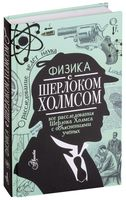 Физика с Шерлоком Холмсом