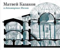 Матвей Казаков и допожарная Москва