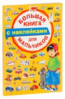 Большая книга с наклейками для мальчиков (м)