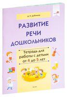 Развитие речи дошкольников. Тетрадь для работы с детьми от 4 до 5 лет