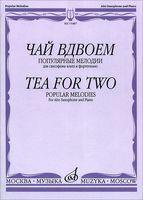 Чай вдвоем. Популярные мелодии. Для саксофона-альта и фортепиано