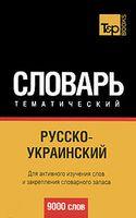 Русско-украинский тематический словарь