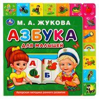 Азбука для малышей. Книжка с закладками