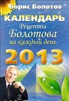 Календарь. Рецепты Болотова на каждый день. 2013 год