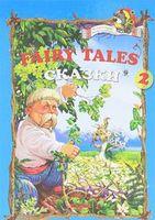 Сказки 2