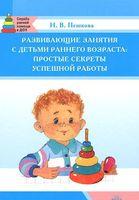 Развивающие занятия с детьми раннего возраста