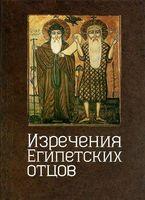 Изречения египетских отцов. Памятники литературы на коптском языке