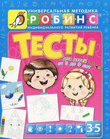 Тесты для детей от 3 до 5 лет