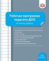 Рабочая программа педагога ДОО. Из опыта работы