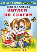 Читаем по слогам