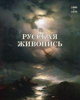 Русская живопись 1860-1870 годов