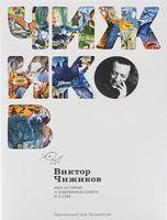 Мои истории о художниках книги и о себе