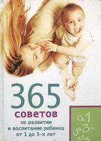 365 советов по развитию и воспитанию ребенка от 1 до 3-х лет