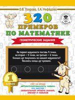 320 примеров по математике. Геометрические задания. 1 класс