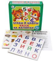 """Набор магнитов """"Буквы и цифры"""" (96 шт.)"""