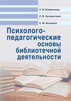 Психолого-педагогические основы библиотечной деятельности