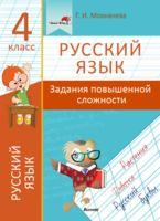 Русский язык. 4 класс. Задания повышенной сложности