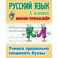 Русский язык. 1 класс. Учимся правильно соединять буквы
