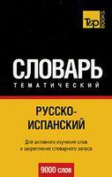 Русско-испанский тематический словарь (9000 слов)