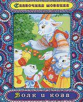 Волк и коза. Книжка-игрушка