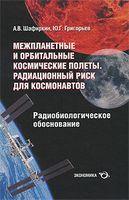 Межпланетные и орбитальные космические полеты. Радиационный риск для космонавтов. Радиобиологическое обоснование