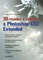 3D-графика и эффекты в Photoshop CS3 Extended
