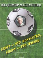 Владимир Маслаченко. Спорт - это искусство, спорт - это жизнь