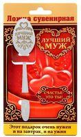 """Ложка чайная металлическая на открытке """"Лучший муж"""" (137 мм)"""