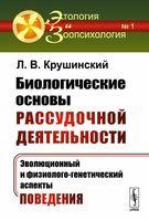 Биологические основы рассудочной деятельности. Эволюционный и физиолого-генетический аспекты поведения (м)