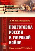 Подготовка России к мировой войне. Планы войны (1914-1918 гг.) (м)