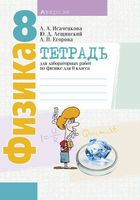 Тетрадь для лабораторных работ по физике для 8 класса