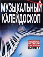 Музыкальный калейдоскоп. Выпуск 1