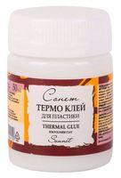 Термоклей для полимерной глины (50 мл)