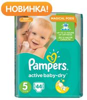 "Подгузники ""Pampers Active Baby-Dry Junior"" (11-18 кг, 44 шт, арт. 0001010667)"