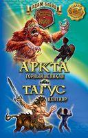 Аркта - горный великан. Тагус - кентавр