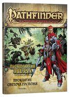 Pathfinder. Настольная ролевая игра. Расколотая звезда. Проклятие Светоча Госпожи (18+)