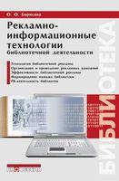 Рекламно-информационные технологии библиотечной деятельности