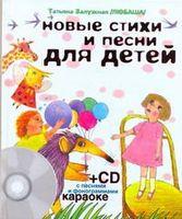 Новые стихи и песни для детей (+ CD)