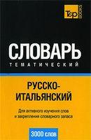 Русско-итальянский тематический словарь (3000 слов)