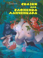 Сказки про слоненка Ланченкара
