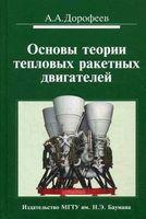 Основы теории тепловых ракетных двигателей