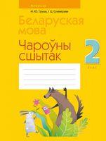 Беларуская мова. Чароўны сшытак. 2 клас