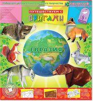"""Оригами простое """"Евразия"""""""