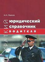Краткий юридический справочник водителя