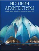 История архитектуры. Самые известные сооружения всех времен