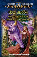 Фея любви, или Эльфийские каникулы демонов