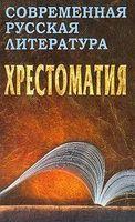 Современная русская литература. Хрестоматия