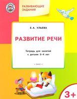 Развитие речи. Тетрадь для занятий с детьми 3-4 лет