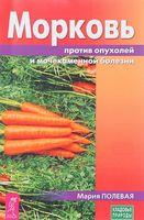 Морковь против опухолей и мочекаменной болезни